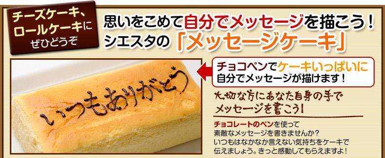 「メッセージケーキ」