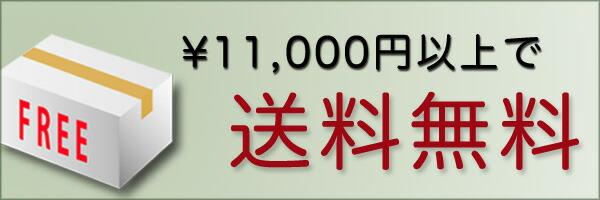 送料11000円以上で無料