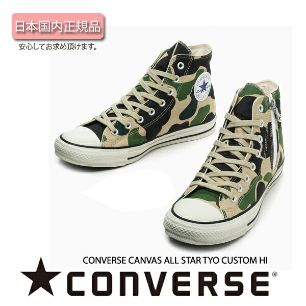 CONVERSE(コンバース)TYO CUSTOM HI (カスタム ハイカット)