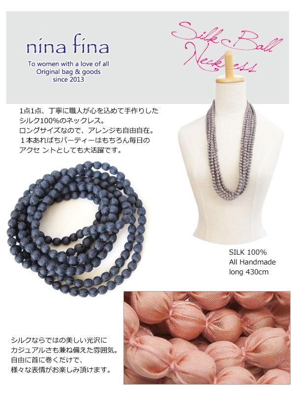 【nina fina】 シルクボールネックレス ロング430