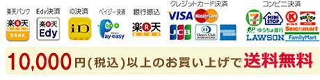 10,000円(税込)以上のお買い上げで送料無料