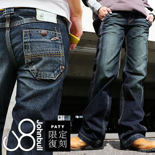(ジョンブル) Johnbull ストレート パンツ デニム ジーンズ 日本製 綿100%  ノンストレッチ コラボ 限定