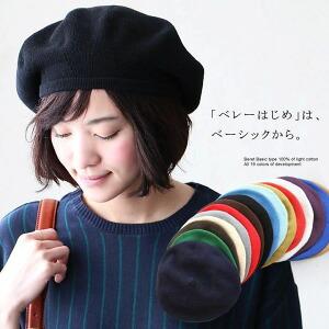 ベレー ベレー帽 帽子 ベーシック チョボ付き 軽やか コットン100% レディース 女性用 ブラック 黒 ネイビー グレー 春 夏 16色