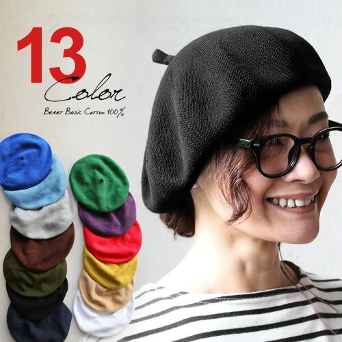 帽子 ベレー ベーシック チョボ付き 綿100% コットンニット 春 夏 40代 50代