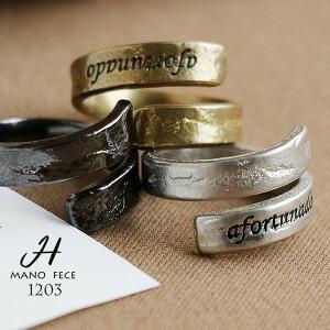 アンティーク調 『afortunado アフォルトゥナード』 メッセージ 刻印 リング 指輪 ペアリング シルバー ゴールド 13号