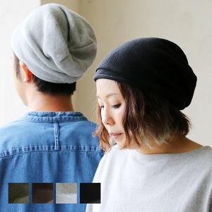 ニット帽 くしゅくしゅ シャーリング デザイン  柔らか 甘編み コットンニット カットオフロール仕立て ブラック 黒 グレー グリーン ブラウン ワッチ ニット 帽子 レディース メンズ