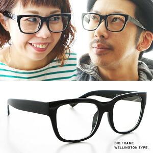 伊達メガネ ウェリントンタイプ ビッグフレーム  ケース・メガネ拭き・保存袋付きファッショングラス メンズ レディース ダテメガネ