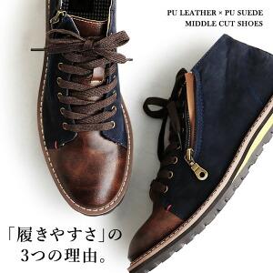 ミドルカット ブーツ PUレザー × PUスウェード 配色 切り替え サイドジップ  ネイビー 送料無料 メンズ スニーカー 軽い シューズ 靴