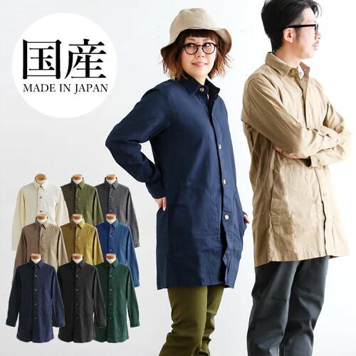 コート シャツコート ステンカラーコート ショップコート ミドル丈 日本製 オックスフォード  春  レディース メンズ (予約販売)