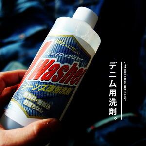 デニム用 色落ち防止洗剤 Jウォッシャー 中性 300ml 洗剤 日本製 蛍光増白剤 不使用 ジーンズ 洗濯 無香料 無着色