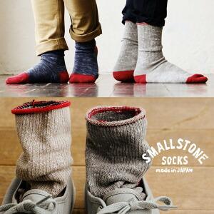 リブ編み ソックス 靴下 配色切り替え ムラ感 スラブ ベージュ ブルー グレー メンズ レディース 日本製