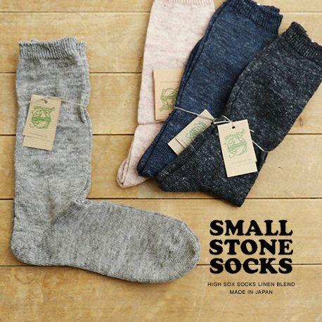 (スモールストーンソックス) SMALL STONE SOCKS 靴下 ハイソックス リネン混 日本製 レディース 麻 無地