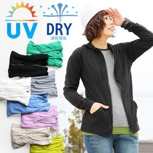長袖 UV カット パーカー 無地 薄手 UVプロテクション ドライ 速乾 レディース ブラック 紫外線 対策