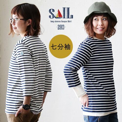 (セイル) SAIL 七分袖 カットソー バスクシャツ コットン カットソー ボーダー ボートネック 日本製