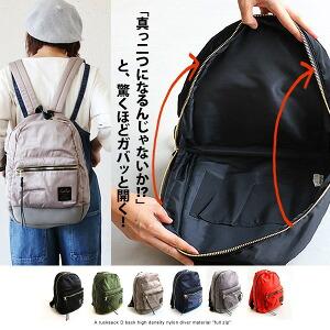 リュック デイバック 高密度 ナイロン  ダイバー素材 「フルジップ」 大開き デザイン クッション入り ストラップ レディース メンズ ブラック カーキ グレー 鞄 A4 大容量 リュックサック