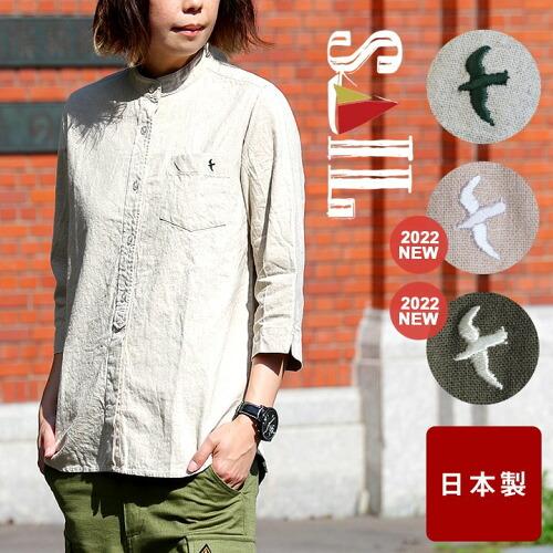 (セイル) SAIL シャツ 長袖 バンドカラー プルオーバー風 刺繍 『綿麻 オックス キャンバス』 日本製