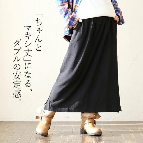 スカート マキシ丈 マキシスカート ロング ロングスカート ウエスト 配色ゴム 内側 紐付き 薄 バスク地