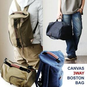 バッグ ボストン リュック ショルダー 「ドラム型 3WAY」  キャンバス メンズ レディース 女性用 通学用 通勤用 ベルト調整 大容量 旅行 A4書類収納可 高校生 中学生 サイドジップ 修学旅行 ジム