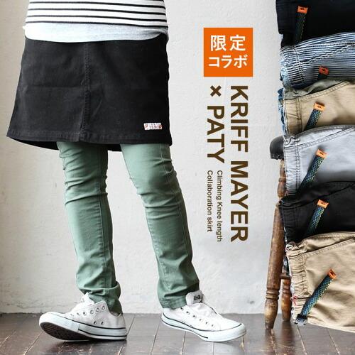 (クリフメイヤー × パティー) KRIFF MAYER × PATY スカート ひざ丈 クライミング ストレッチ入り ツイル