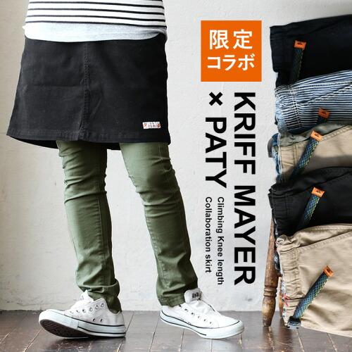 (クリフメイヤー × パティー) KRIFF MAYER × PATY スカート ひざ丈 クライミング ウエストゴム ストレッチ入り ツイル ウェンビングベルト