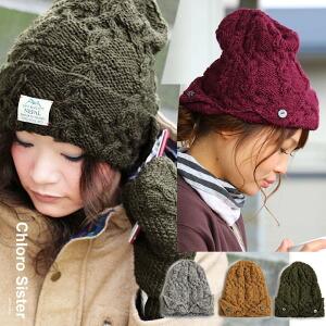 編柄帽子 ニットキャップ ニット キャップ ワッチ ケーブル編み 折り返し ウール100% レディース 女性用 冬 冬物