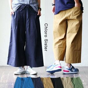 パンツ ガウチョ ガウチョパンツ ワイドパンツ ウエストゴム タック入り 綿100% ツイル地 日本製 レディース 女性用 パンツ 夏用 パンツ 夏 夏服 涼しい 大きいサイズ スカーチョ