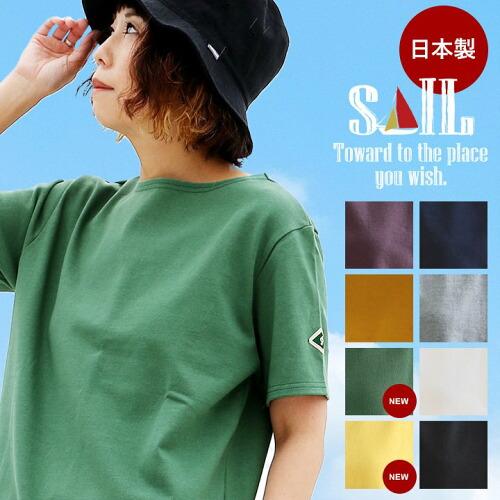 (セイル) SAIL カットソー 半袖 バスク ボートネック Tシャツ おしゃれ 日本製 綿100% 無地  カジュアル きれいめ 大きい 春 夏
