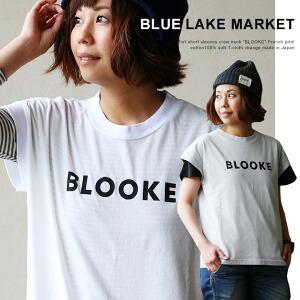 Tシャツ 半袖 クルーネック 「BLOOKE」 フレンチ プリント 綿100% ソフト天竺 切り替え 日本製 レディース 女性用 トップス カジュアル 重ね着 夏用 夏服