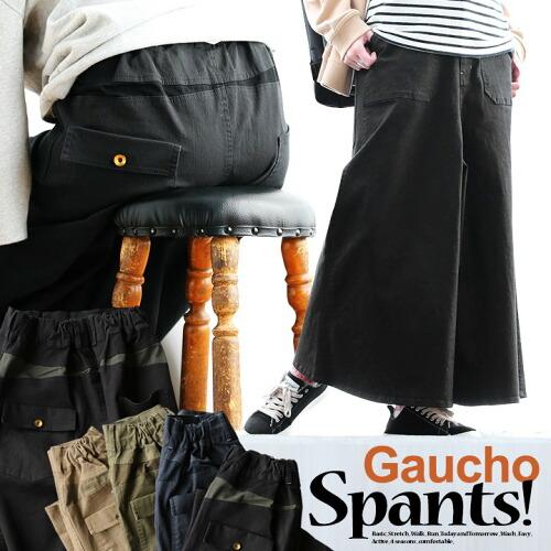 (スパンツ) spants ガウチョ パンツ ワイドパンツ マキシスカート風 ウエストゴム ストレッチ 40代 50代