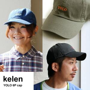 帽子 キャップ YOLO フロント ワンポイント 刺繍 コットン 6枚ハギ KL17SCAP1 日差し除け メンズ レディース