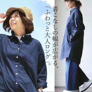 シャツ 長袖 ロング丈 ロングシャツ シャツチュニック ドロップショルダー 「綿 オックス」 レディース 女性用 トップス カジュアル 重ね着 着回し 大人
