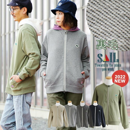 (セイル) SAIL  カーディガン ジップアップ クルーネック 『裏起毛 米綿 綿100% スウェット』   グレー ブラック