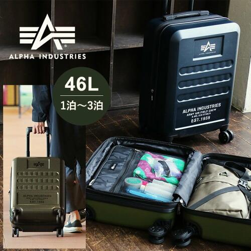 (アルファインダストリーズ) ALPHA INDUSTRIES INC. キャリーケース スーツケース 41L 46L カギ付き