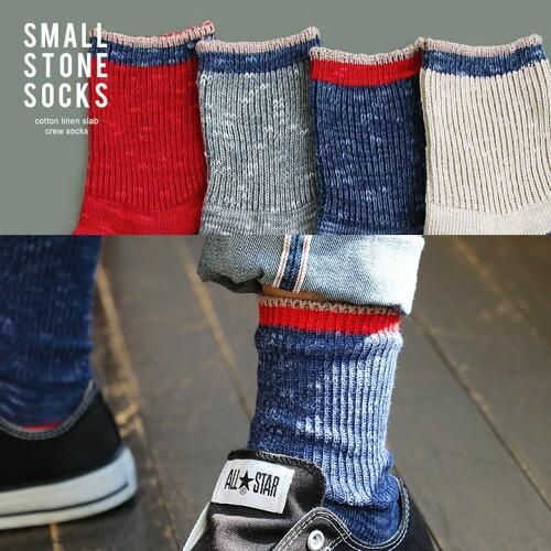 (スモールストーンソックス) SMALL STONE SOCKS 靴下 リブ編み ソックス 配色切り替え ムラ感 スラブ
