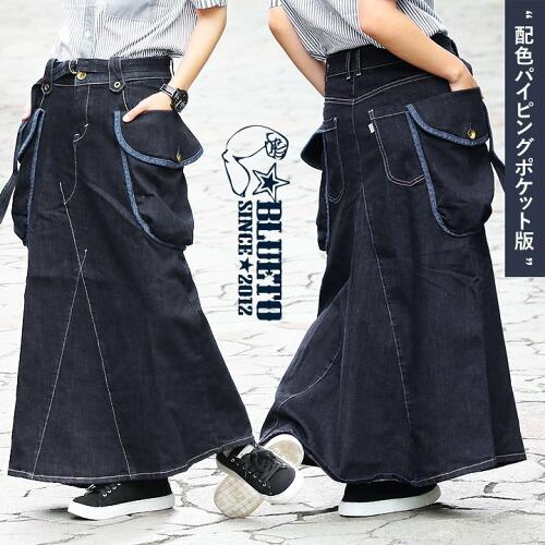 (ブルート) BLUETO スカート マキシ デニム ロング ストレッチ  ベルト付 配色パイピング BLUETO