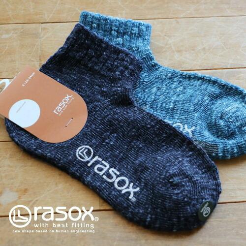 (ラソックス) rasox アンクル丈 ソックス L字型 インディゴ染め風 先染め 日本製 柔らか くるぶし丈 靴下