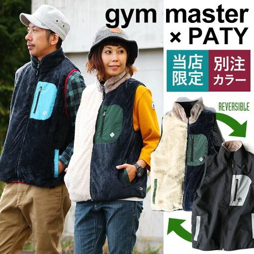 (ジムマスター×パティ) gymmaster×PATY ベスト ボア リバーシブル 当店限定 クレイジー 別注 配色