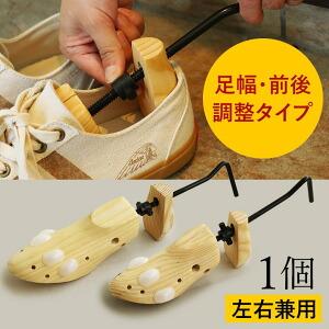 シューズストレッチャー (1本入) シューズフィッター シューキーパー 木製 左右兼用 靴伸ばし 型崩れ防止 レディース 女性用 メンズ 男性用 22-26cm 24-28cm
