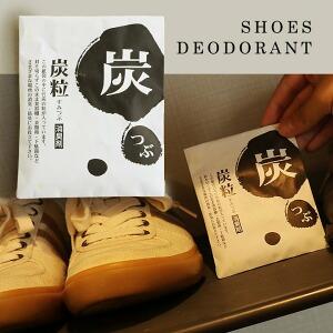 炭粒 日本の孟宗竹窯焼き炭 消臭 ニオイ対策 紙袋 吸着作用 竹炭
