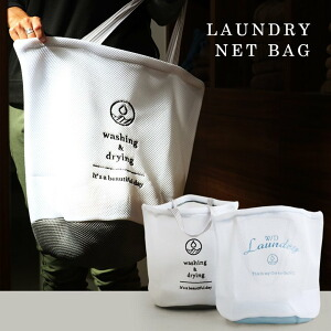 W/D ランドリーネット バッグ 鞄 BAG 洗濯 ネット トラベルバッグ 持ち手付き 旅行 コインランドリー 洗濯ネット ビッグサイズ