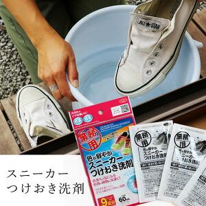 クリーニング屋さんの色が鮮やかスニーカーつけおき洗剤 洗剤 スニーカー洗剤 色物 柄物 つけ置き洗い 抗菌 消臭
