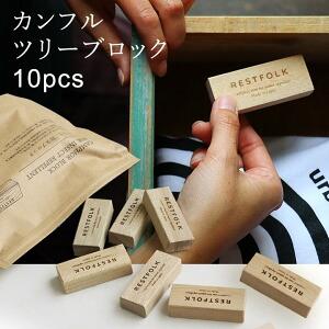 カンフル ツリー ブロック 10pcs Made in Japan 防虫 防虫剤 天然由来 木 クスノキ ウッド 服用 タンス 引き出し 10個入り