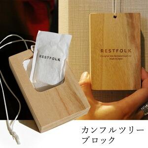 ハンギング カンフル ツリー レクタングル Made in Japan 防虫 防虫剤 天然由来 木 クスノキ ウッド 服用