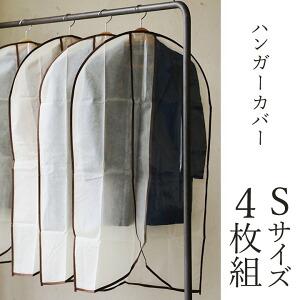 衣類のホコリよけカバーS4枚組 収納 ホコリ除け カバー 全体用 不織布 ポリプロピレン スーツ ジャケット ハンガー用 クローゼット 4枚組