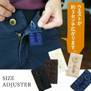 サイズアジャスター Size Adjuster ボトム ウエスト調節 ウエスト調整 お直し不要 約2cm 約3cm 二段階調整