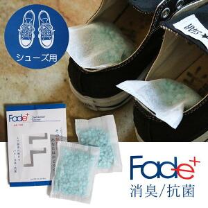 Fade+ サシェ 靴箱 下駄箱 シューズ用 消臭剤 脱臭剤 除菌 抗菌 人口酵素 袋入り 不織布パック クリーン 玄関