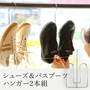 シューズ&バスブーツハンガー2本組 ハンガー シューズ専用 バスブーツ掛け ステンレス製 2本組 洗濯 シューズ レディース メンズ シューズハンガー 日本製 国産 日本 Made in Japan