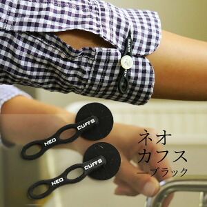 ネオカフス ブラック カフス 伸びる カフスボタン アームバンド カフリンクス 袖丈調整 アームガーター ワイシャツ 大きい腕時計 アクセサリー ブラウス 便利グッズ クールビズ シリコン 日本製 国産 日本