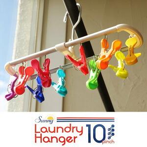 SUNNY RAINBOW ランドリーハンガー 10ピンチ 洗濯ばさみ 10個 ハンガー ポップ アルミ製 レインボーカラー コンパクトサイズ 部屋干し 旅行用 一人暮らし カラフル