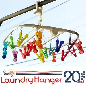 SUNNY RAINBOW ランドリーハンガー 20ピンチ 洗濯ばさみ 20個 ハンガー ポップ アルミ製 レインボーカラー 折り畳み 部屋干し 旅行用 一人暮らし カラフル